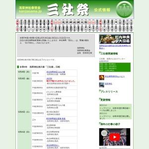 浅草神社奉賛会/三社祭 公式情報