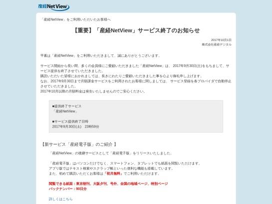 http://www.sankei.co.jp/netview/