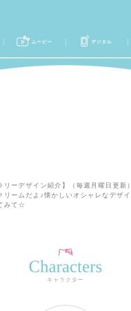 http://www.sanrio.co.jp/