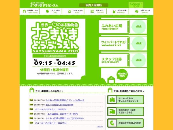 http://www.satsukiyamazoo.com/