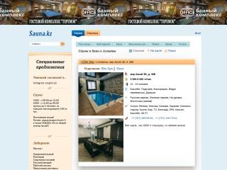 sauna.kz үшін скриншот