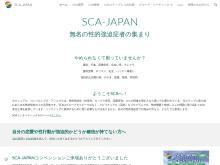 http://www.sca-japan.org/