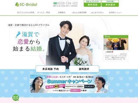結婚相談所 SC-Bridalの口コミ・評判・感想
