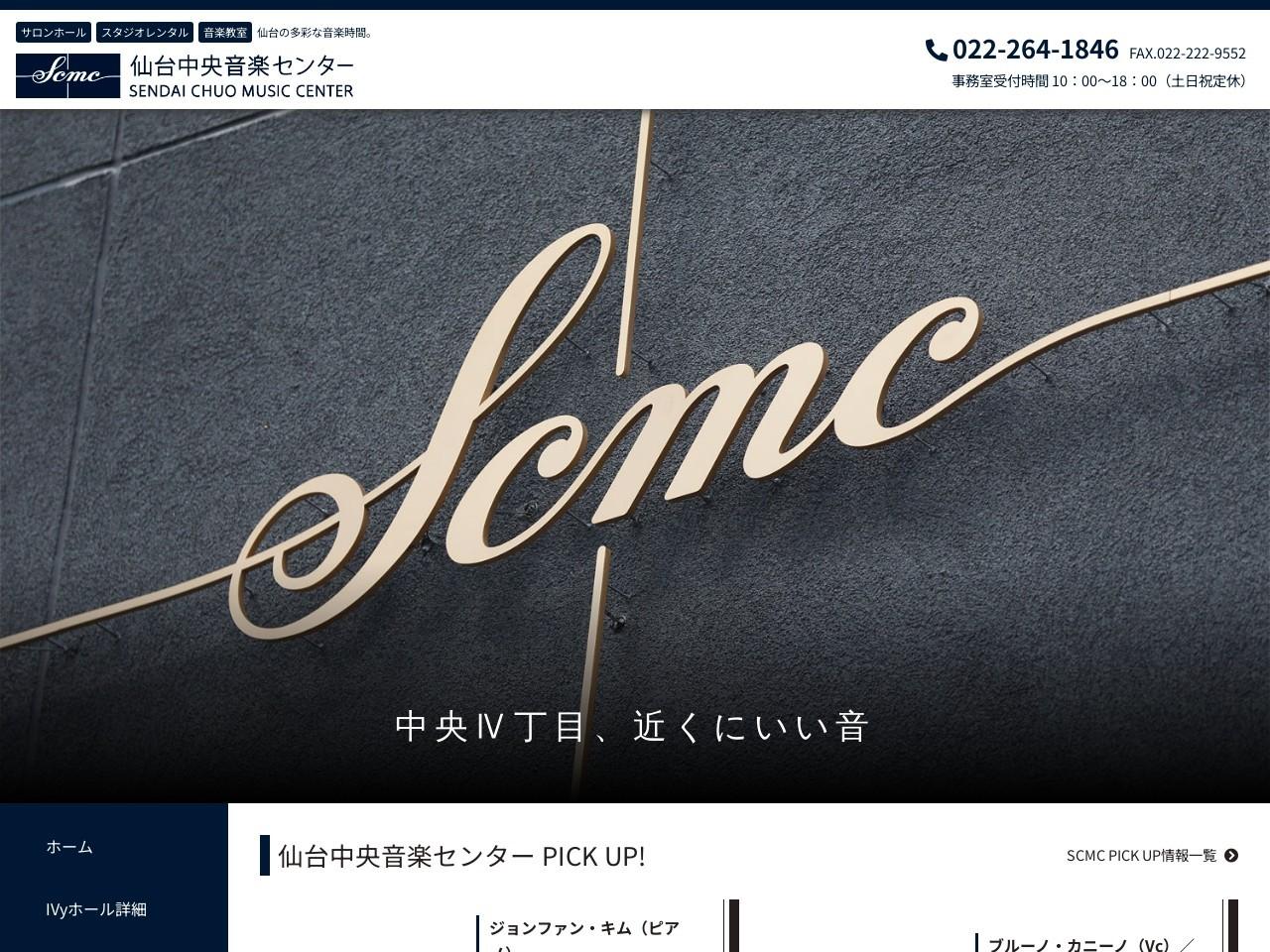 仙台中央音楽センターのサムネイル