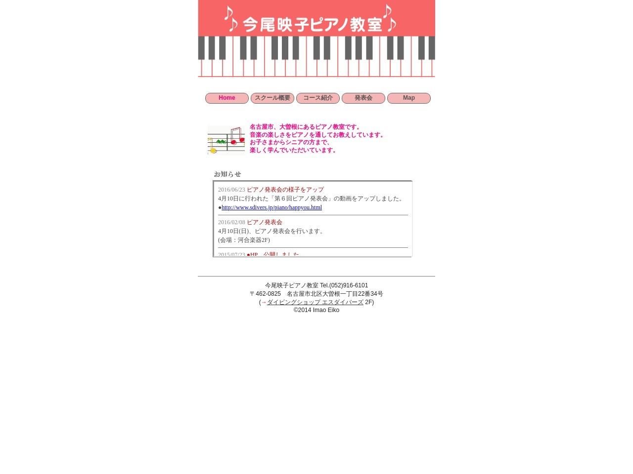 今尾映子ピアノ教室のサムネイル