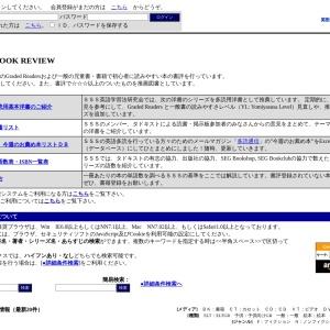 SSS書評検索システム/SSS書籍TOP