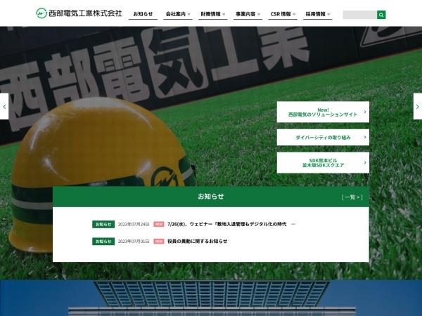 http://www.seibu-denki.co.jp/