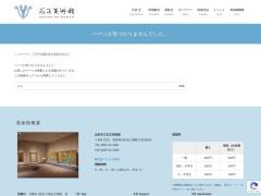 浜田市立石正美術館 ギャラリーのイメージ