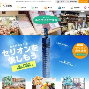 【公式】秋田の道の駅あきた港 セリオン(SELION)のホームページです。