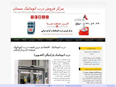 www.sem-eco.ir