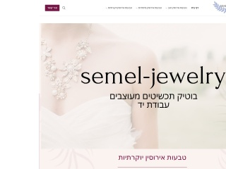 Screenshot for semel-jewelry.co.il