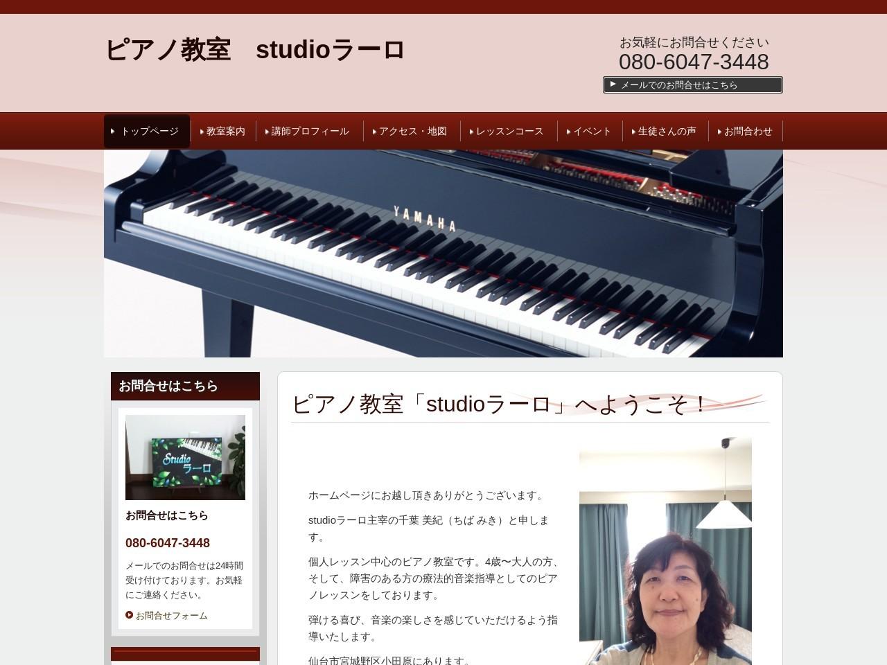 ピアノ教室 studioラーロのサムネイル
