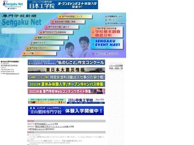 SENGAKU-NET(専門学校新聞社)