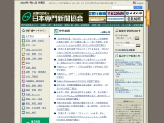 senmonshinbun.or.jp用のスクリーンショット