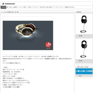 ゼンハイザージャパン株式会社 |  SENNHEISER 製品 | HD 598