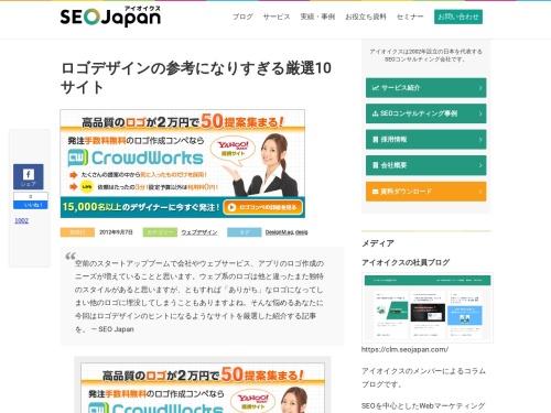 ロゴデザインの参考になりすぎる厳選10サイト | SEO Japan