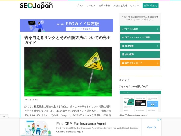 http://www.seojapan.com/blog/
