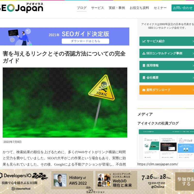 アイオイクスのSEO・CV改善・Webサイト集客情報ブログ|SEO Japan