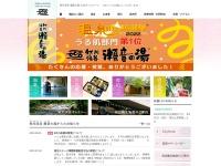 秋川渓谷 瀬音の湯 公式ホームページ|東京都あきる野市 「渓谷の駅」