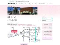 秋川渓谷 瀬音の湯|交通アクセスのご案内
