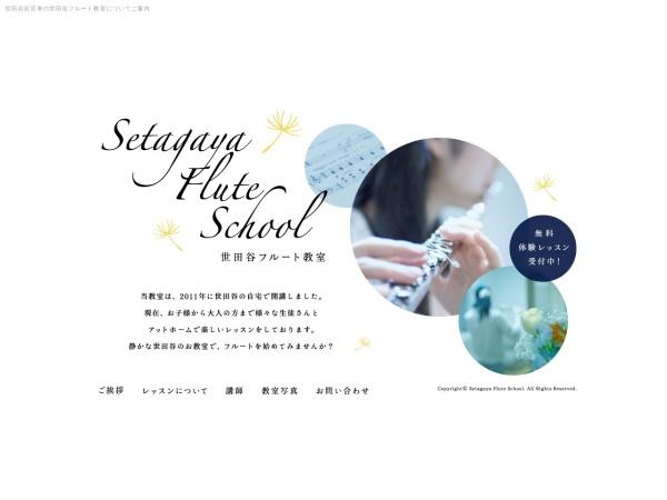 http://www.setagaya-flute.jp/index.html