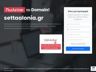 Screenshot για την ιστοσελίδα settaalonia.gr