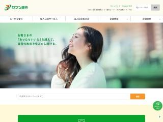 sevenbank.co.jp用のスクリーンショット