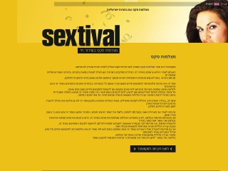 Screenshot for sextival.co.il