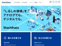 シヤチハタ 公式サイト