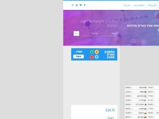 Screenshot for shaonolami.co.il