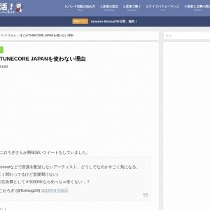 ぼくがTUNECORE JAPANを使わない理由 | バン活! ーバンドで稼ぐ、ロックに生きる-