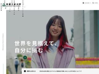 shibaura-it.ac.jp用のスクリーンショット