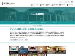 七ヶ浜国際村のイメージ