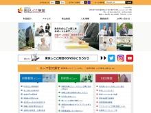 http://www.shigotozaidan.jp/