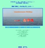 http://www.shiheimaru.com/