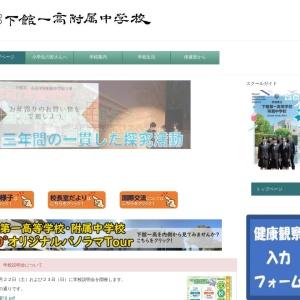 茨城県立下館第一高等学校附属中学校ホームページ