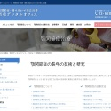 顎関節症治療は新宿デンタルオフィス