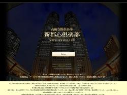 http://www.shintoshin-club.com