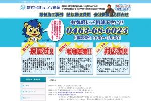 http://www.shinwa-kensou.com/
