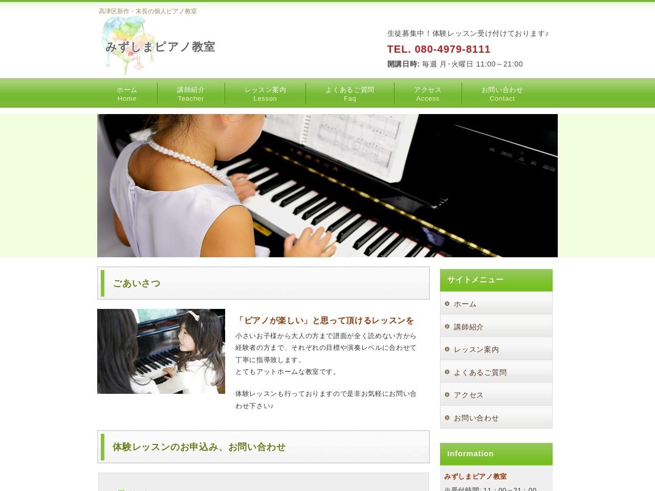 シンヤピアノ教室のサムネイル