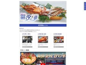 http://www.shionohana.com/