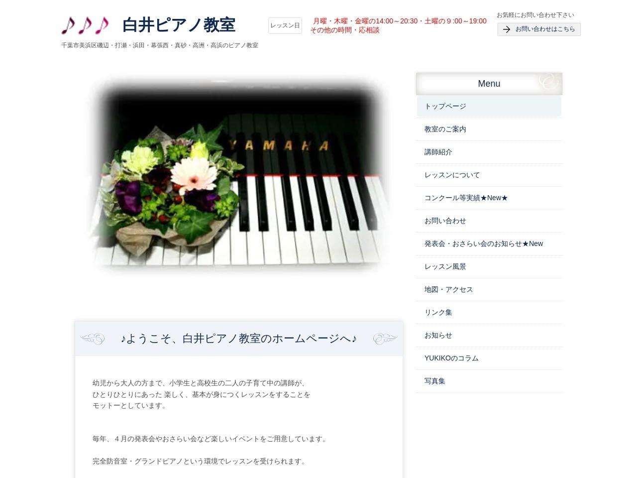 白井ピアノ教室のサムネイル