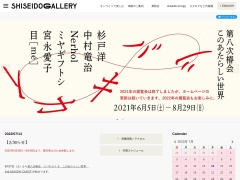 http://www.shiseido.co.jp/gallery/