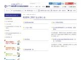 http://www.shizuoka-wel.jp/help/