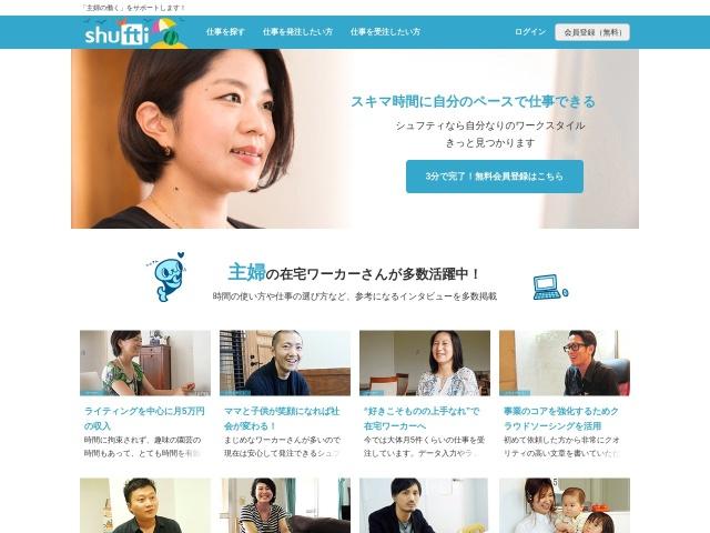 http://www.shufti.jp/