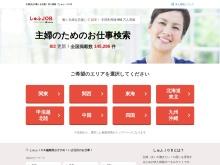 http://www.shufu-job.jp/