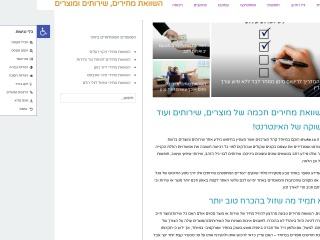 Screenshot for shuke.co.il