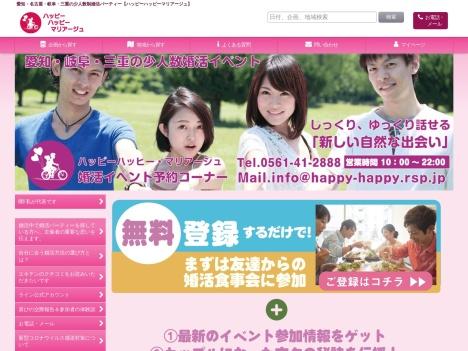 HAPPY HAPPY 結婚相談所の口コミ・評判・感想