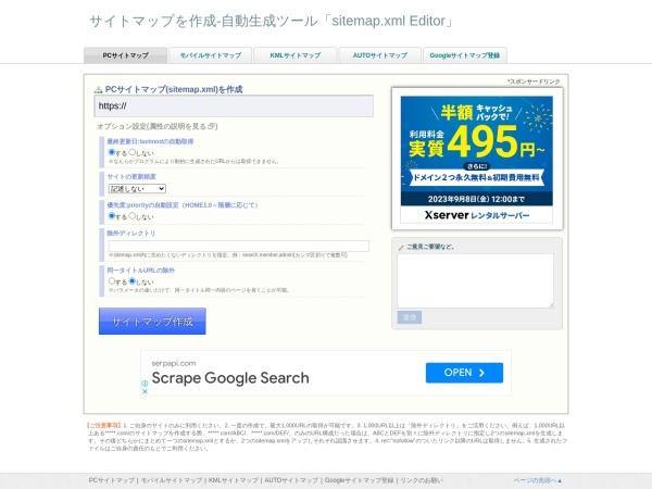 http://www.sitemapxml.jp/