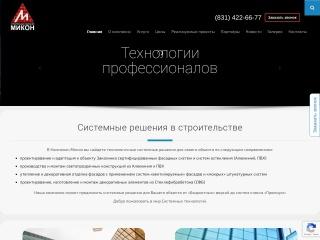 Скриншот sk-mikon.ru